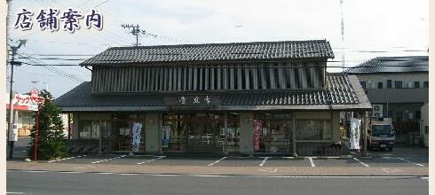 店舗案内-和菓子・洋菓子・パン 幸鹿堂-