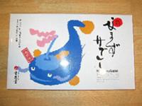 なまずサブレー-和菓子・洋菓子・パン 幸鹿堂-