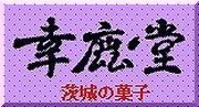 鹿島製菓株式会社